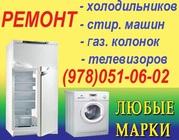 Ремонт Стиральных Машин Симферополь. РЕМОНТ стиральной машины