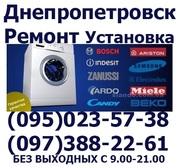 Ремонт стиральной машины (095)023-57-38   (097)388-22-61в Днепропетровске