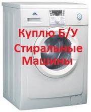 Куплю Б/У и в нерабочем состоянии стиральные машины