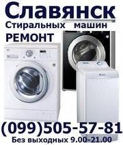 Ремонт, чистка, стиральной машины.плат,  блоков модулей управления Славянск, Святогорск