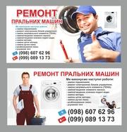 Виконуємо ремонт пральних машин в м. Рівне