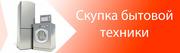 Выкуп стиральных машин,  холодильников в Одессе