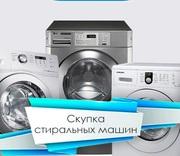 Скупка стиральных машинок в Одессе